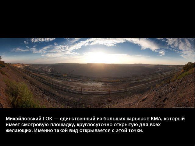 Михайловский ГОК — единственный из больших карьеров КМА, который имеет смотро...