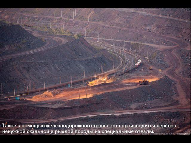 Также с помощью железнодорожного транспорта производится перевоз ненужной ска...