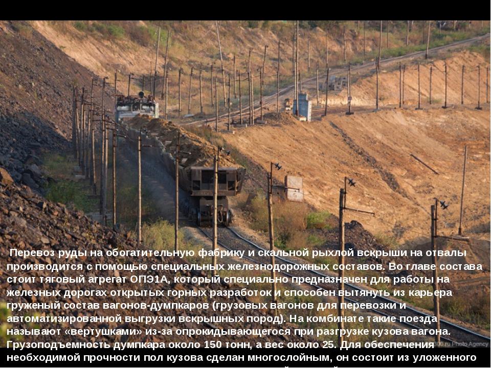 Перевоз руды на обогатительную фабрику и скальной рыхлой вскрыши на отвалы п...
