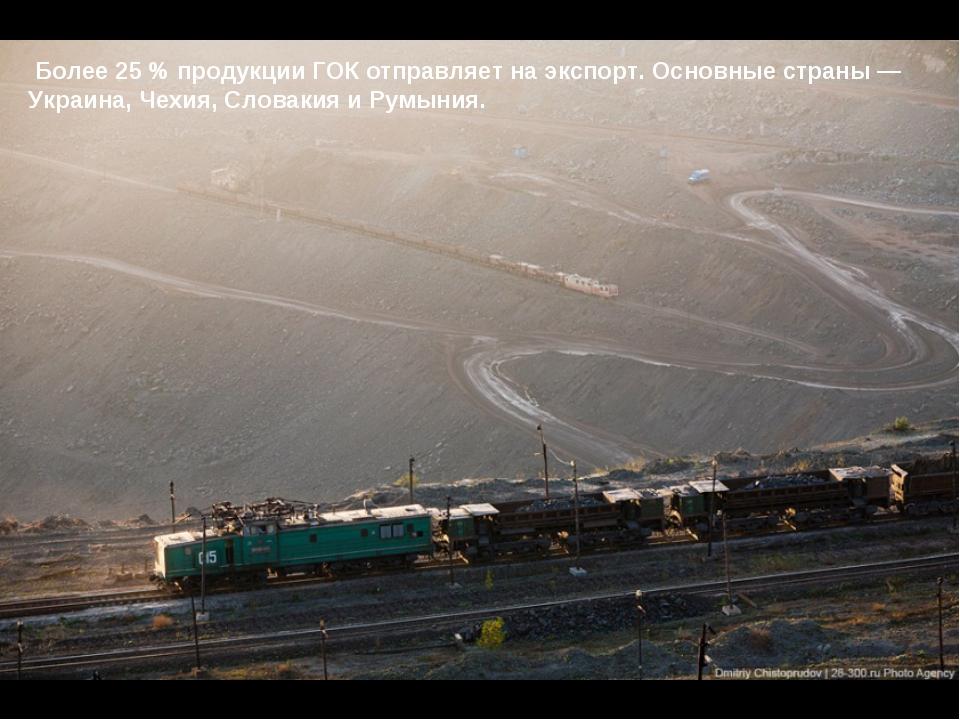 Более 25 % продукции ГОК отправляет на экспорт. Основные страны — Украина, Ч...