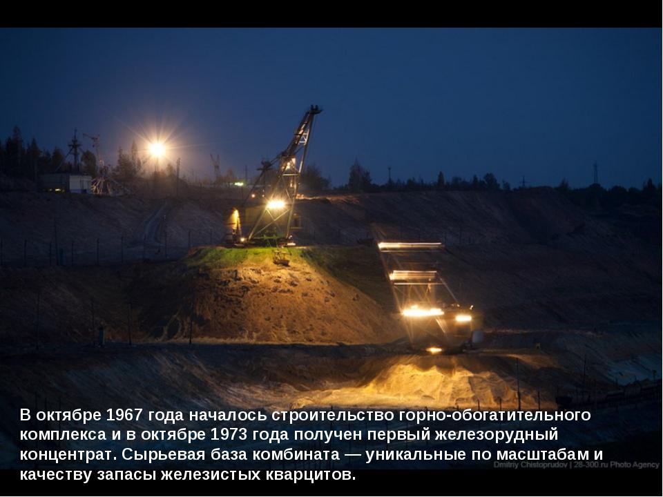 В октябре 1967 года началось строительство горно-обогатительного комплекса и...