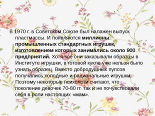 В 1970 г. в Советском Союзе был налажен выпуск пластмассы. И появляютсямилли