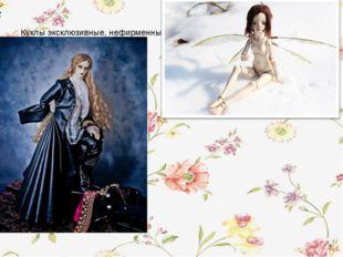 Куклы эксклюзивные, нефирменные. 12.10.11