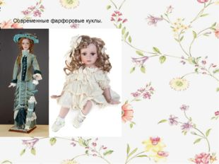 Современные фарфоровые куклы. 12.10.11