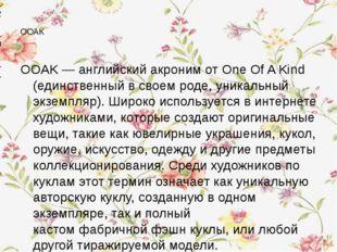 ООАК OOAK — английскийакронимот One Of A Kind (единственный в своем роде, у