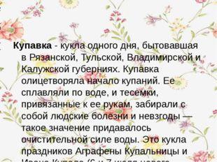 Купавка- кукла одного дня, бытовавшая в Рязанской, Тульской, Владимирской и