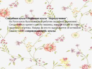 "Свадебная куклаОбережная кукла ""Неразлучники"". На Руси кукла была важным ат"