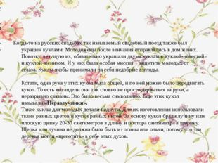 Когда-то на русских свадьбах так называемый свадебный поезд также был украшен