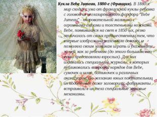 Кукла Bebe Jumeau, 1880-e (Франция).В 1880-х мир сходил с ума от французской
