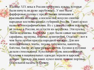 В конце ХIХ века в России появились куклы, которые были ничуть не хуже зарубе