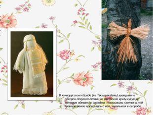 В южнорусском обряде (на Троицын день) крещения и похорон девушки делали из р