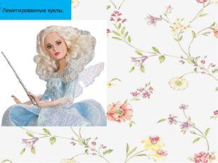 Лимитированные куклы. 12.10.11