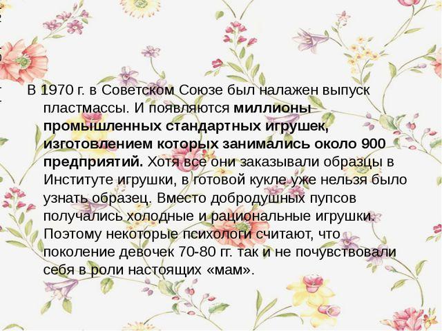 В 1970 г. в Советском Союзе был налажен выпуск пластмассы. И появляютсямилли...