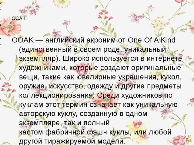 ООАК OOAK — английскийакронимот One Of A Kind (единственный в своем роде, у...