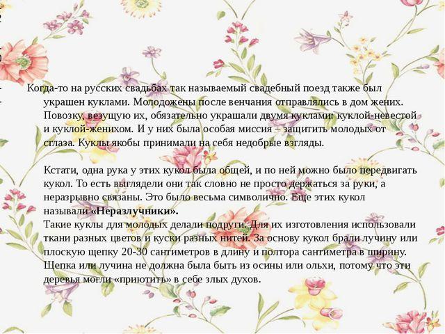 Когда-то на русских свадьбах так называемый свадебный поезд также был украшен...