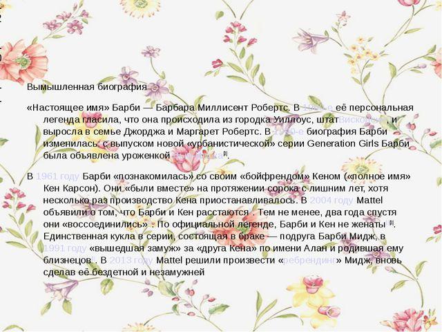 Вымышленная биография «Настоящее имя» Барби — Барбара Миллисент Робертс. В19...
