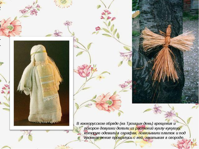 В южнорусском обряде (на Троицын день) крещения и похорон девушки делали из р...