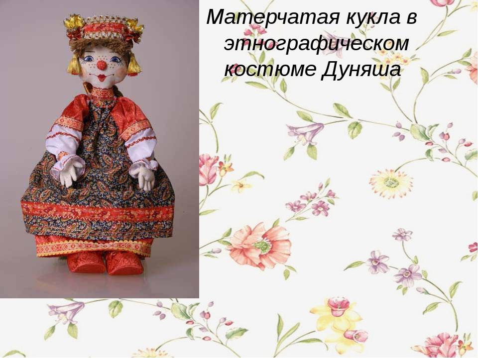 Матерчатая кукла в этнографическом костюме Дуняша 12.10.11
