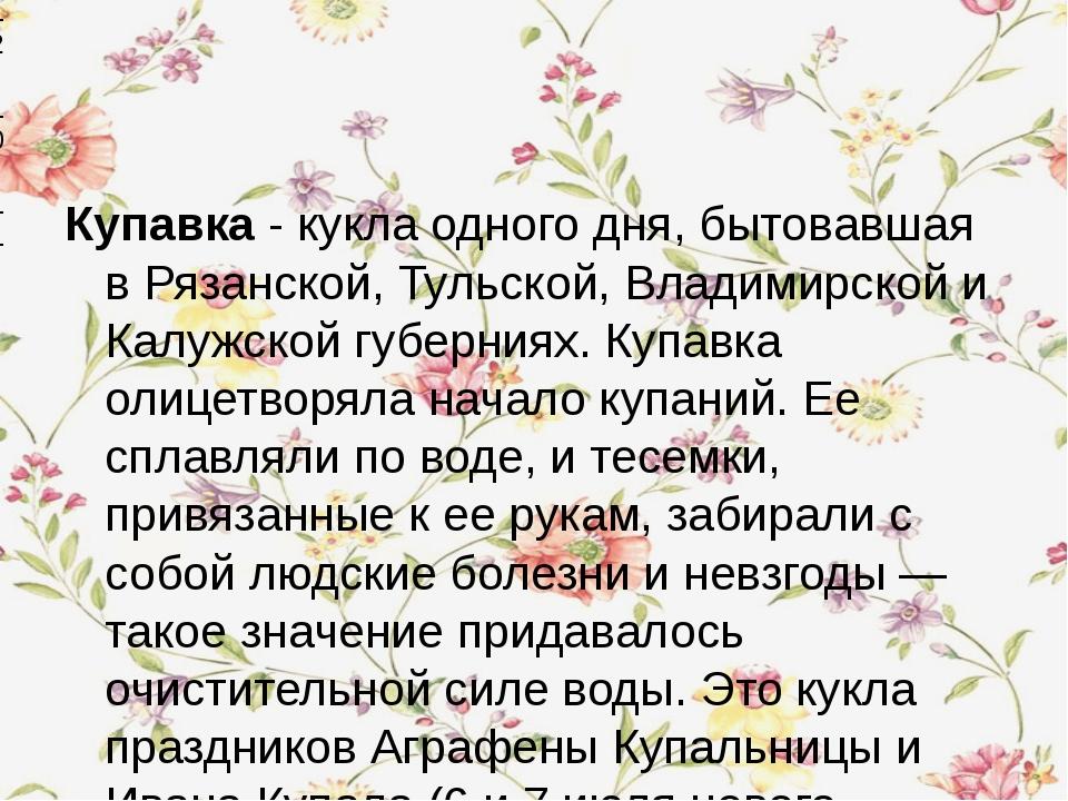 Купавка- кукла одного дня, бытовавшая в Рязанской, Тульской, Владимирской и...
