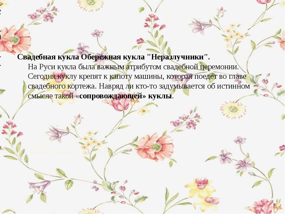 "Свадебная куклаОбережная кукла ""Неразлучники"". На Руси кукла была важным ат..."