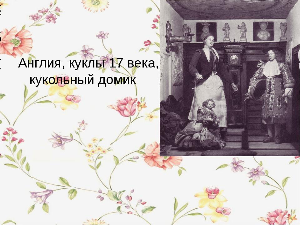 Англия, куклы 17 века, кукольный домик 12.10.11