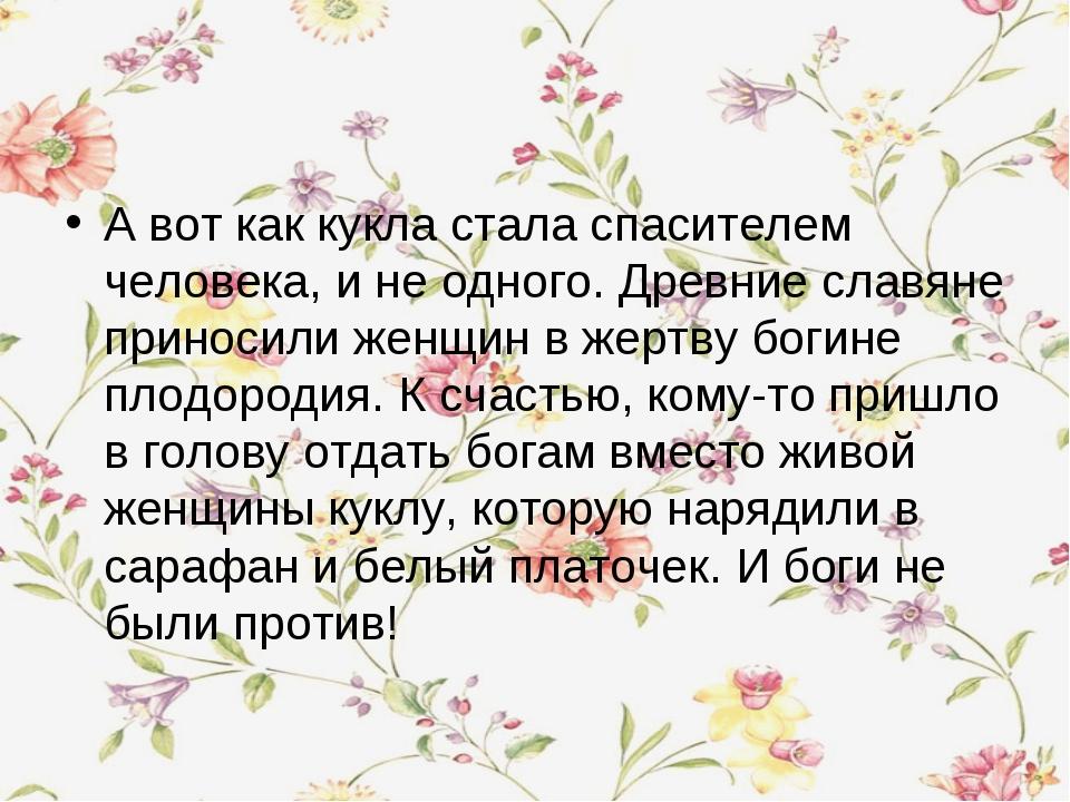 А вот как кукла стала спасителем человека, и не одного. Древние славяне прино...