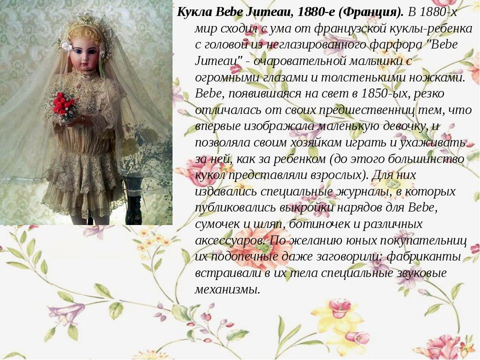 Кукла Bebe Jumeau, 1880-e (Франция).В 1880-х мир сходил с ума от французской...