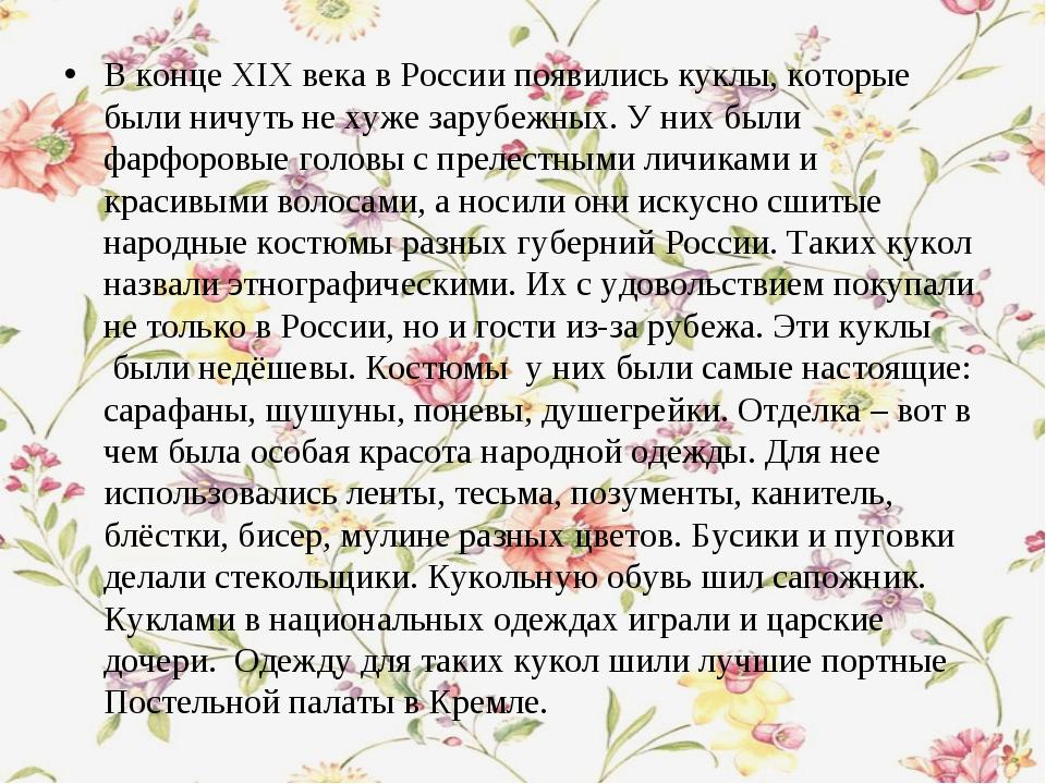 В конце ХIХ века в России появились куклы, которые были ничуть не хуже зарубе...