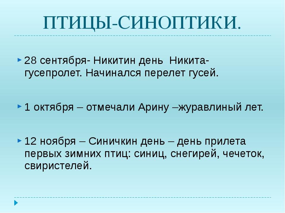 ПТИЦЫ-СИНОПТИКИ. 28 сентября- Никитин день Никита- гусепролет. Начинался пере...