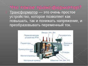 Трансформатор — это очень простое устройство, которое позволяет как повышать,