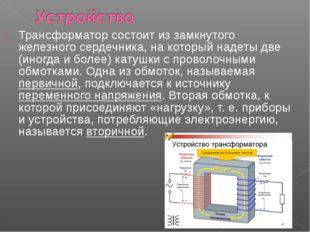 Трансформатор состоит из замкнутого железного сердечника, на который надеты д