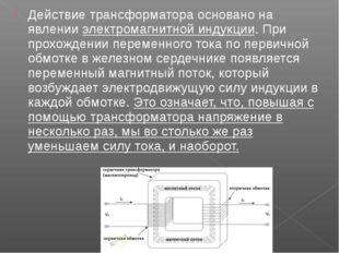 Действие трансформатора основано на явлении электромагнитной индукции. При пр