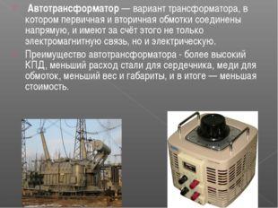 Автотрансформатор— вариант трансформатора, в котором первичная и вторичная