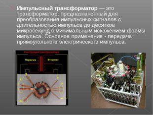Импульсный трансформатор— это трансформатор, предназначенный для преобразова