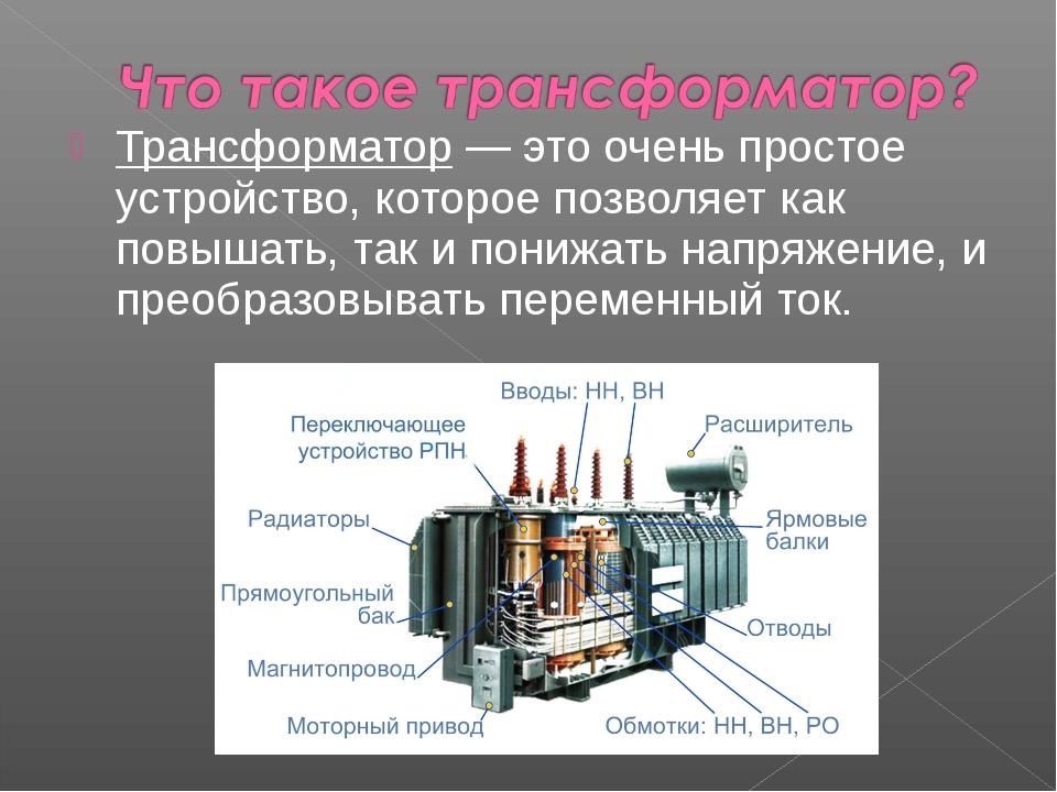 Трансформатор — это очень простое устройство, которое позволяет как повышать,...