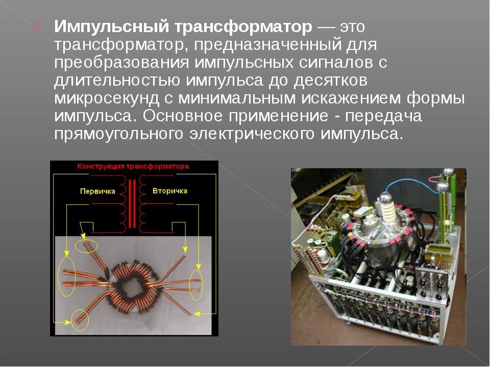 Импульсный трансформатор— это трансформатор, предназначенный для преобразова...