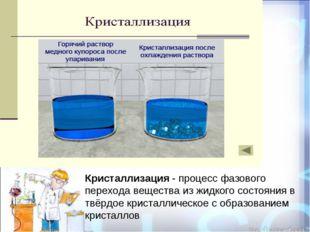 Кристаллизация - процесс фазового перехода вещества из жидкого состояния в тв