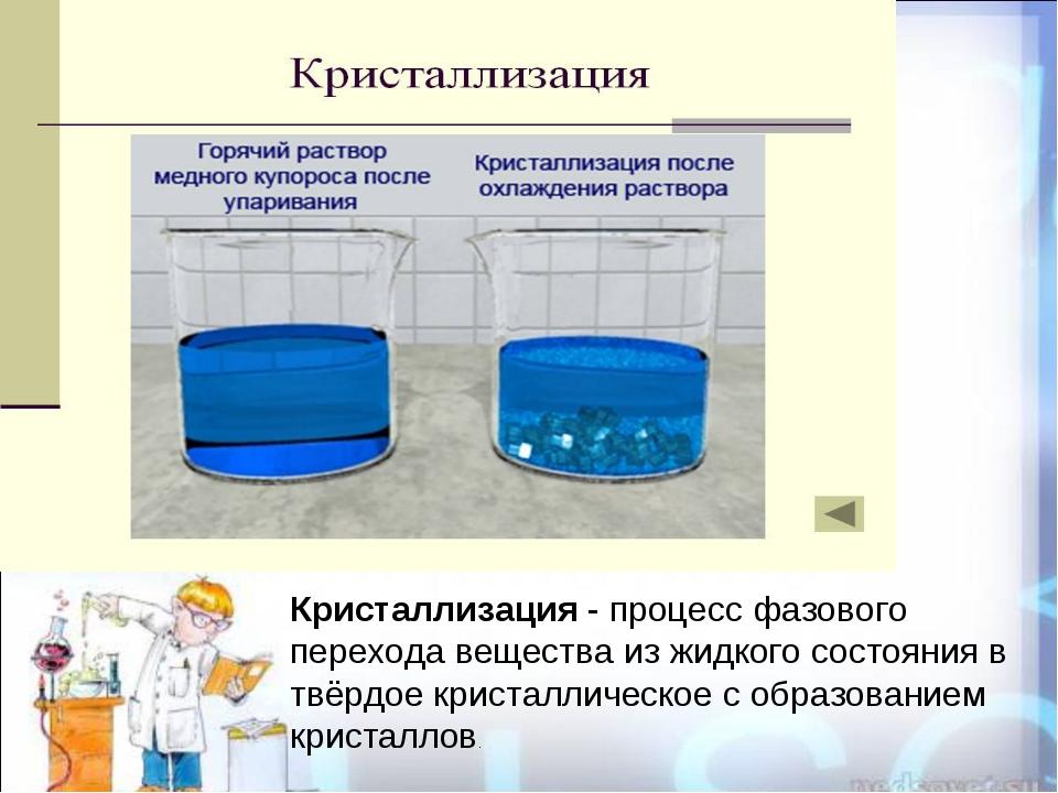 Кристаллизация - процесс фазового перехода вещества из жидкого состояния в тв...