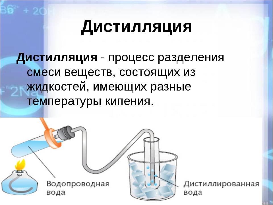Дистилляция Дистилляция - процесс разделения смеси веществ, состоящих из жидк...