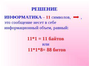 РЕШЕНИЕ ИНФОРМАТИКА – 11 символов, , это сообщение несет в себе информационны