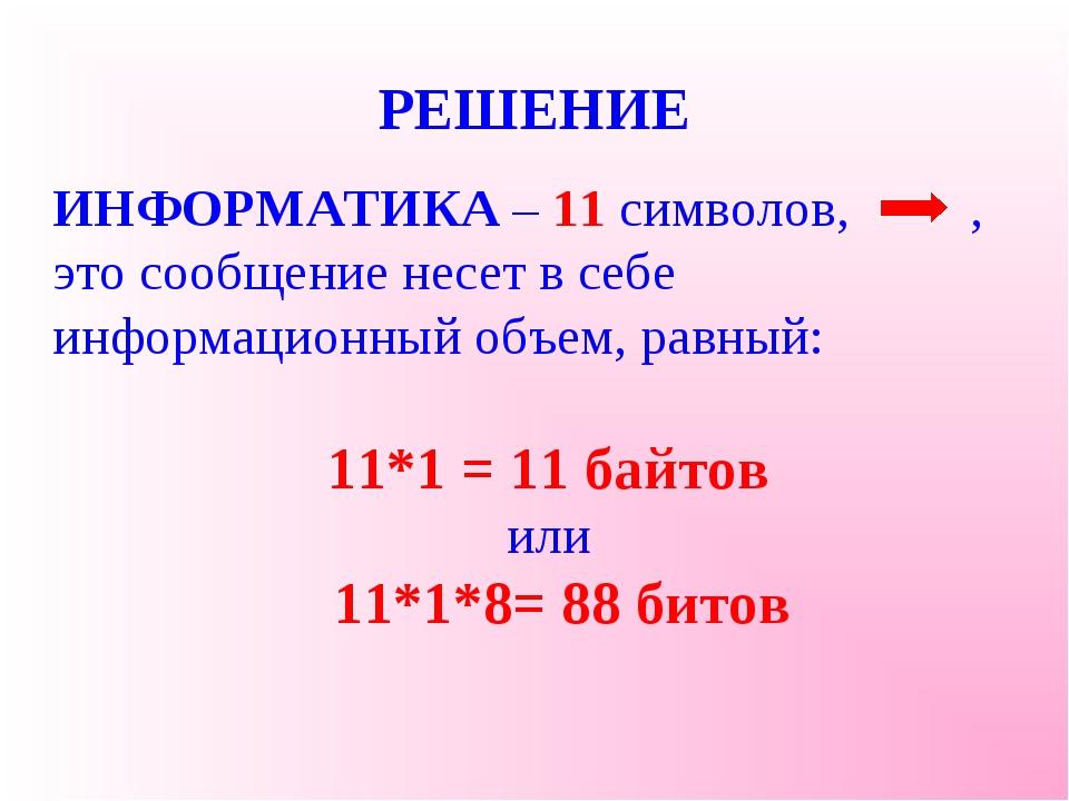 РЕШЕНИЕ ИНФОРМАТИКА – 11 символов, , это сообщение несет в себе информационны...