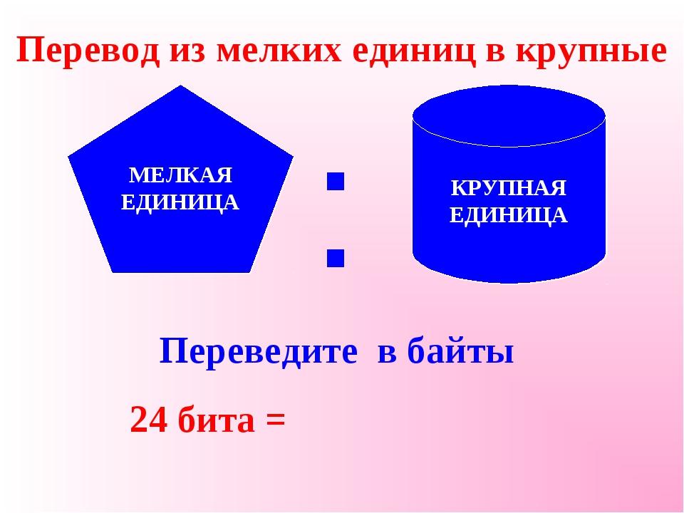 Перевод из мелких единиц в крупные Переведите в байты 24 бита = КРУПНАЯ ЕДИНИ...