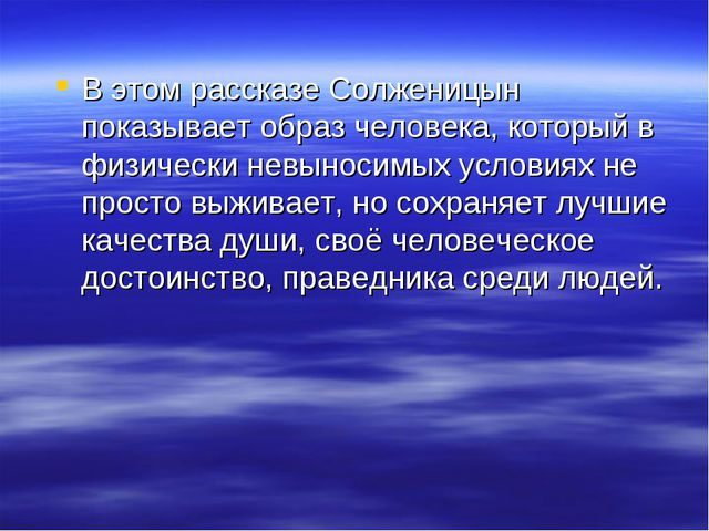 В этом рассказе Солженицын показывает образ человека, который в физически нев...