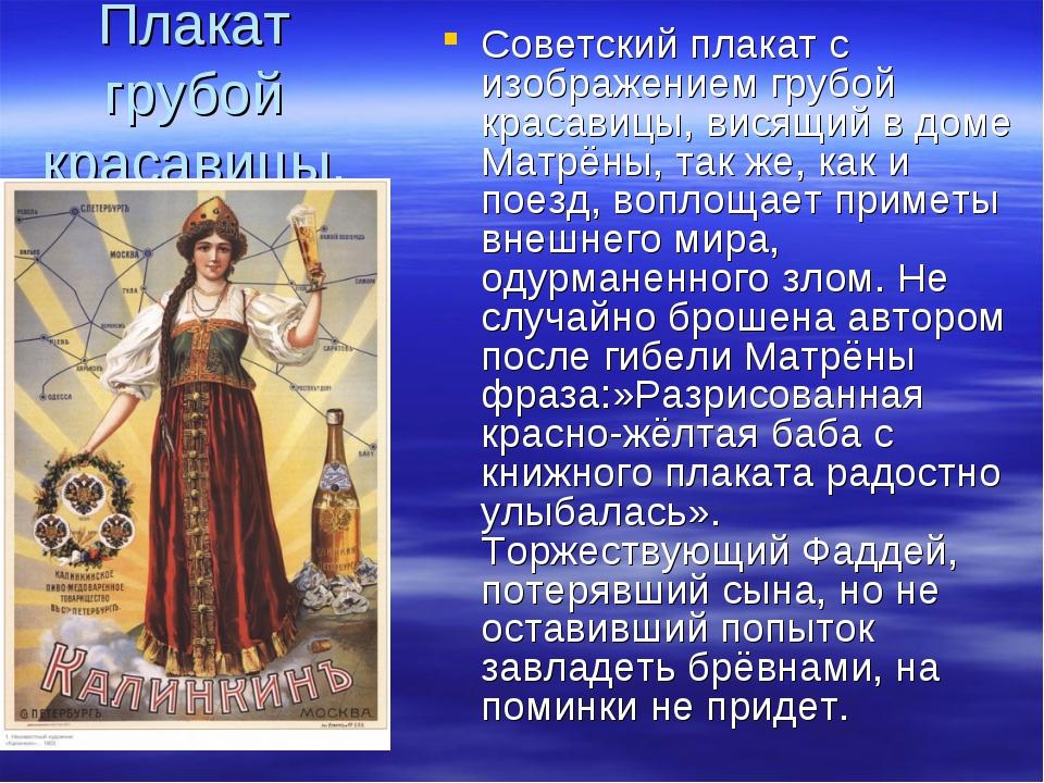 Плакат грубой красавицы. Советский плакат с изображением грубой красавицы, ви...