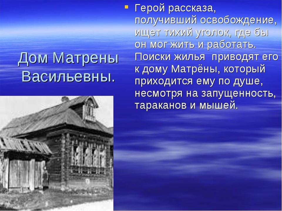 Дом Матрены Васильевны. Герой рассказа, получивший освобождение, ищет тихий у...