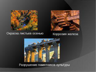 Разрушение памятников культуры Окраска листьев осенью Коррозия железа
