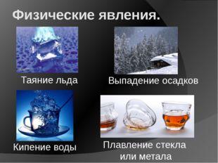 Физические явления. Таяние льда Выпадение осадков Кипение воды Плавление стек