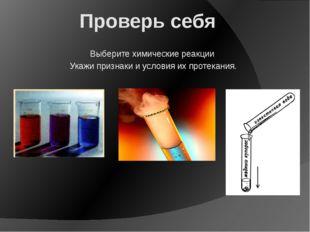 Проверь себя Выберите химические реакции Укажи признаки и условия их протекан