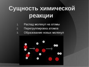 Сущность химической реакции Распад молекул на атомы Перегруппировка атомов Об