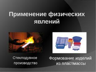 Применение физических явлений Стеклодувное производство Формование изделий из
